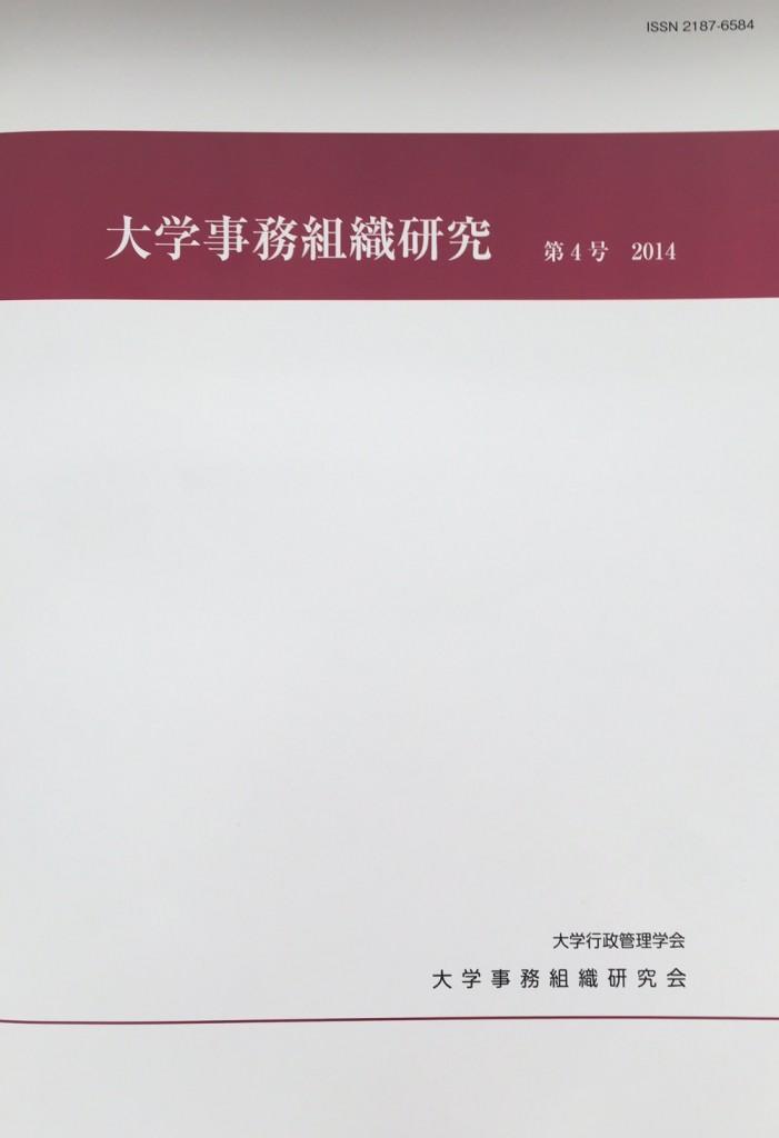 大学事務組織研究4号